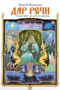 Дар Речи. Книга 2. Сказки-уроки для детей и взрослых