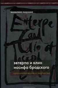 Эвтерпа и Клио Иосифа Бродского. Хронология жизни и творчества