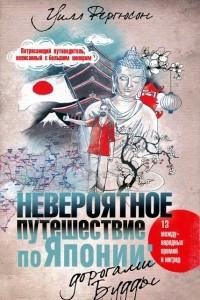 Невероятное путешествие по Японии. Дорогами Будды