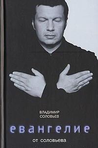 Евангелие от Соловьева