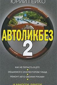 Автоликбез-2