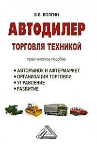 Автодилер. Торговля техникой