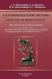 Anatomy of bone system. The manual for medical students / Анатомия костной системы. Учебное пособие для медицинских вузов