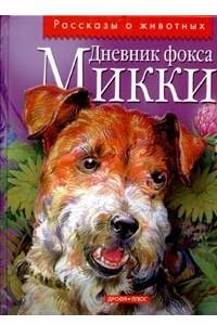 Дневник фокса Микки. Мой Марс