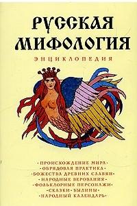 Русская мифология. Энциклопедия