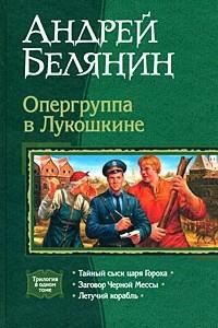 Опергруппа в Лукошкине: Тайный сыск царя Гороха. Заговор Черной Мессы. Летучий корабль