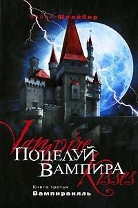 Поцелуй вампира. Книга 3. Вампирвилль