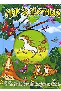 Мир животных в волшебных картинках