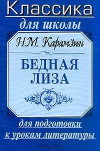 Н. М. Карамзин. Бедная Лиза. Для подготовки к урокам литературы