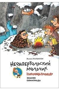 Неандертальский мальчик в школе и дома. Зимняя олимпиада