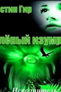 Зеленый изумруд