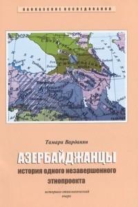 Азербайджанцы. История одного незавершенного этнопроекта