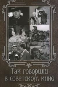 Так говорили в советском кино