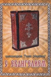 С Евангелием. Духовное наследие старцев нашего времени