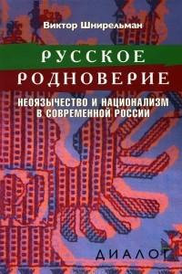 Русское родноверие. Неоязычество и национализм в современной России