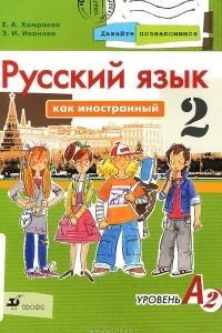Русский язык как иностранный. Уровень А2. Учебник