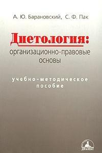 Диетология. Организационно-правовые основы