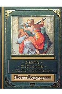 Данте, Петрарка, Микеланджело. Поэзия Возрождения