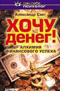 Хочу денег! Алхимия финансового успеха