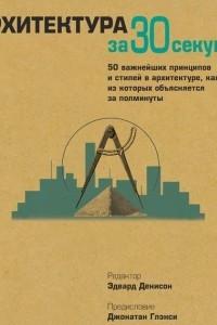 Архитектура за 30 секунд