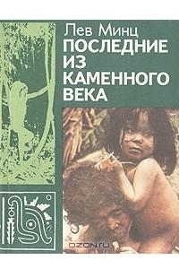 Последние из каменного века: Рассказы о жизни и обычаях далеких народов и племен