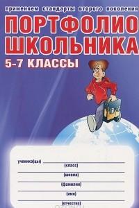 Портфолио школьника. 5-7 классы