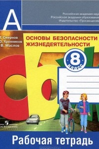 Основы безопасности жизнедеятельности. 8 класс. Рабочая тетрадь