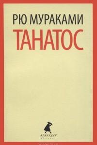 Танатос