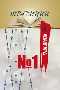 Традиции & авангард. Выпуск № 1