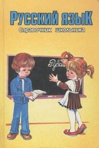 Русский язык. Справочник школьника