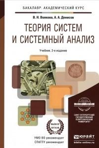 Теория систем и системный анализ. Учебник