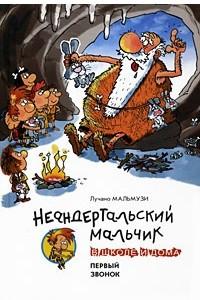 Неандертальский мальчик в школе и дома. Первый звонок