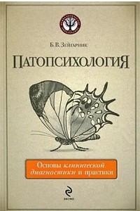 Патопсихология. Основы клинической диагностики и практики