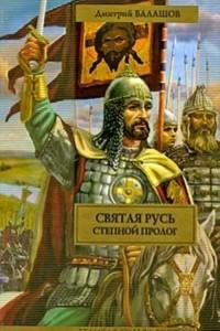 Святая Русь (в 3-х книгах). Книга 1. Степной пролог