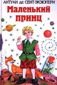 Маленький принц. Сказки Уайльда. Пчелка