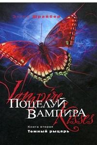 Поцелуй вампира. Книга 2. Темный рыцарь