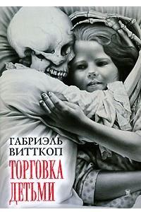 Торговка детьми. Страстный пуританин