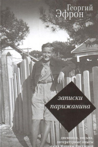 Записки парижанина. Дневники, письма, литературные опыты сына Марины Цветаевой