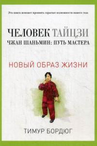 Человек тайцзи. Чжан Шаньмин: путь мастера. Тимур Бордюг