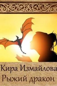Рыжий дракон
