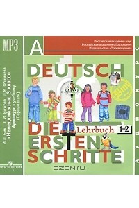 Deutsch: 3 klasse: Die ersten schritte: Lehrbuch 1-2 / Немецкий язык. 3 класс