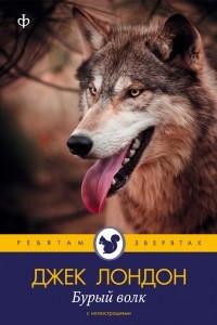 Бурый волк. Рассказы