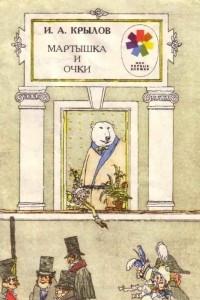 Мартышка и очки. Лебедь, щука и рак. Зеркало и обезьяна