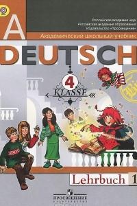 Deutsch: 4 klasse: Lehrbuch 1 / Немецкий язык. 4 класс. В 2 частях. Часть 1