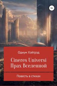 Cineres Universi. Прах Вселенной