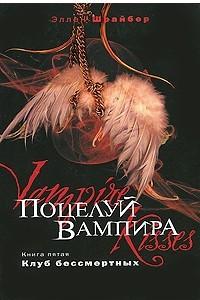 Поцелуй вампира. Книга 5. Клуб бессмертных