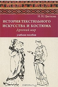 История текстильного искусства и костюма. Древний мир