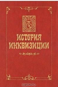 История инквизиции. В трех томах. Том 2