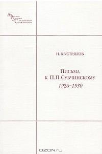 Письма к П. П. Сувчинскому. 1926-1930