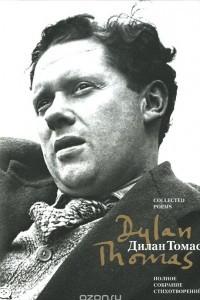 Dylan Thomas: Collected poems / Дилан Томас. Полное собрание стихотворений